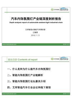2018年汽车内饰氛围灯产业链报告 (20181115)电子画册