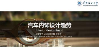 华南理工  汽车内饰设计趋势电子宣传册