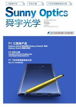 舜宇光学月刊2018年第三期(中文版),3D电子期刊报刊阅读发布