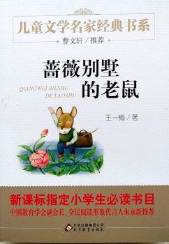 三年级【教育部推荐】《蔷薇别墅的老鼠》电子书