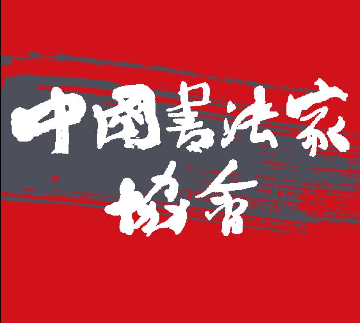 中国书法家协会 电子书制作软件