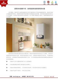 华成智能家居给水集成系统——生活热水零等待2电子画册