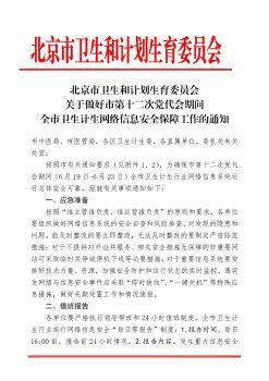 北京市卫生计生委关于做好市第十二次党代会期间全市卫生计生网络信息安全保障工作的通知电子刊物