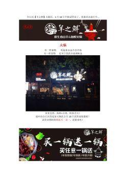 台江区【羊之鲜】火锅店,3月18日开始试营业了,优惠活动进行中...电子画册