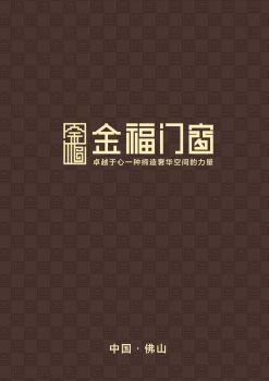 金福门窗电子画册