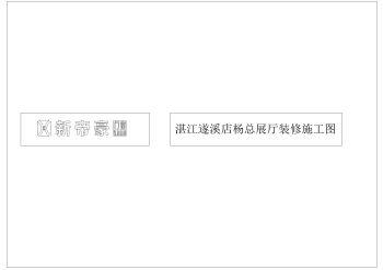 湛江遂溪店杨总展厅装修施工图宣传画册