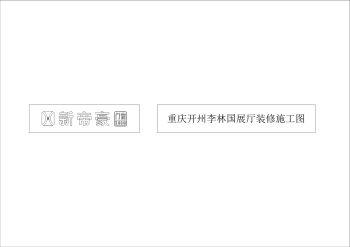 重庆开州李林国展厅装修施工图电子宣传册