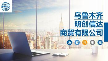 明创信达公司2021彩页电子画册