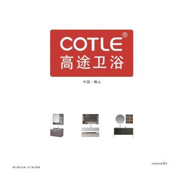 高途浴室柜画册第八期 电子杂志制作平台