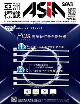 《亚洲标识》2020年6月刊 电子书制作软件