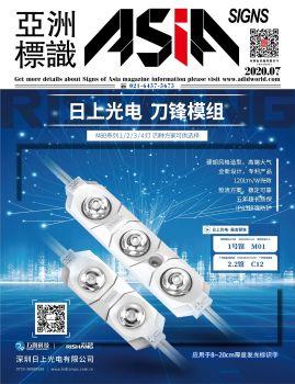 《亚洲标识》2020年7月刊