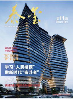 泰璽雜志第十一期雜志