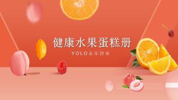 健康水果蛋糕册电子杂志