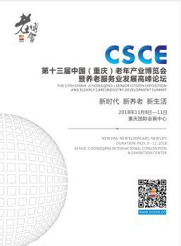中国老年产业博览会宣传画册