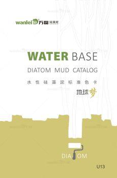 万磊 U13 水性硅藻泥平涂电子书