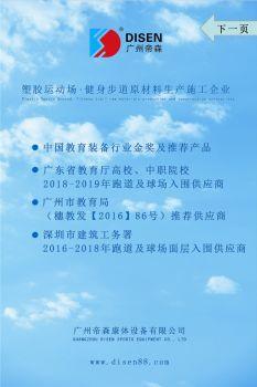 广州帝森电子画册