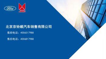 北京京铃顺 电子书制作平台