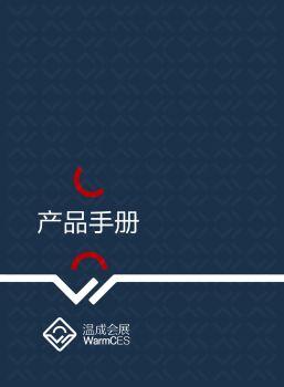 温成会展产品手册