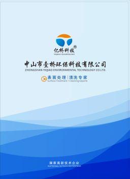 壹桥化工画册 电子书制作软件