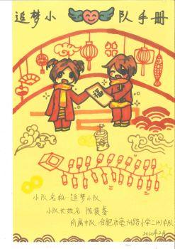 亳州路小学二4中队 乐写春联 小队活动电子书