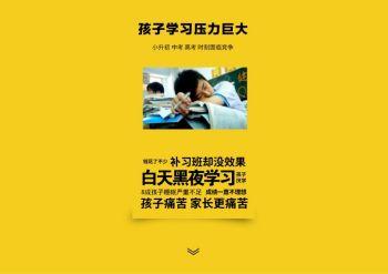 北京天脑传奇3天右脑开发电子画册