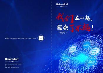 BDF銷售專刊第一期 7.5