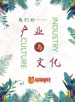 产业与文化