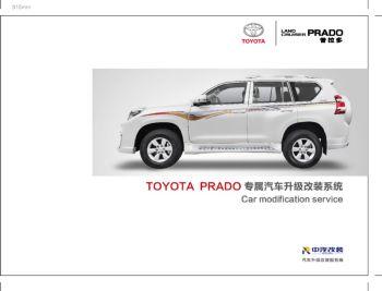 中汽改装-PRADO专属汽车升级改装系统