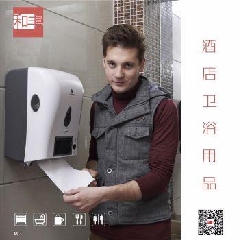 和丰-酒店卫浴用品电子画册