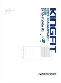 青风屋顶式风冷空调(热泵)机组电子宣传册