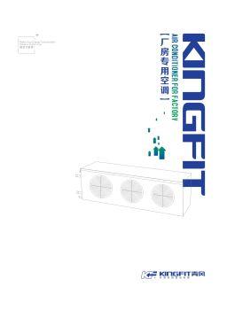 青风厂房专用空调电子杂志