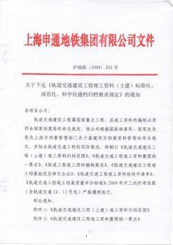 沪地铁(2009)202号+关于下达《轨道交通建设工程竣工资料(土建)标准化、规范化、科学化建档归档要求规定》的通知宣传画册