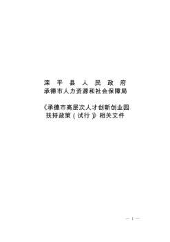 《承德市高层次人才创新创业园 扶持政策(试行)》相关文件电子宣传册