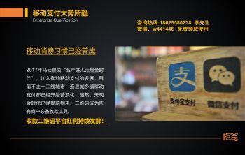 支付宝如何申请商家收款码_柜宝互联电子画册