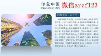 【印象中国旅游七七哥】印象中国一卡通是真的吗?电子书