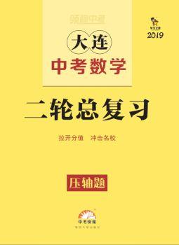 2019年《二轮总复习》数学/电子样书 电子杂志制作平台