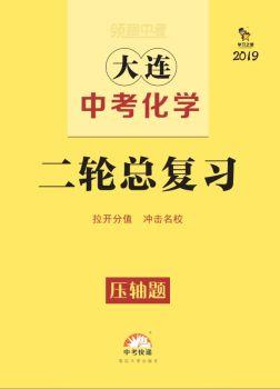 2019年《二轮总复习》化学/电子样书 电子书制作平台