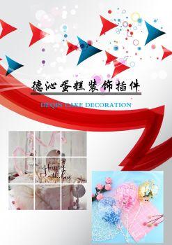 德沁蛋糕装饰插件宣传画册