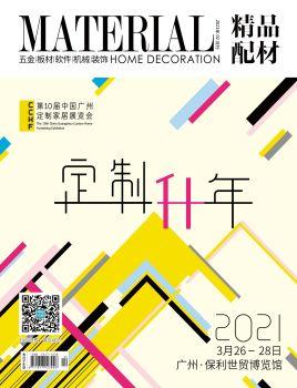《中国定制家居》精品配材2021年2月刊 电子书制作软件
