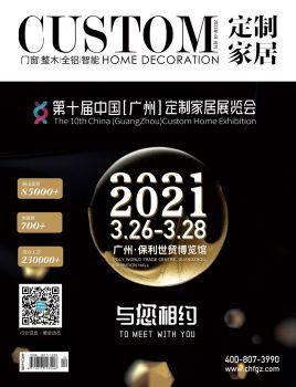 《中国定制家居》2021年1月刊 电子书制作软件