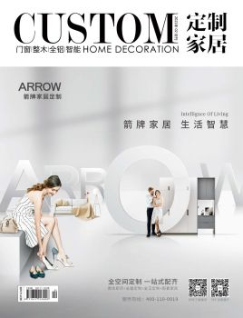 《中國定制家居》2021年2月刊