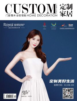 《中国定制家居》2020年12月刊,电子画册期刊阅读发布
