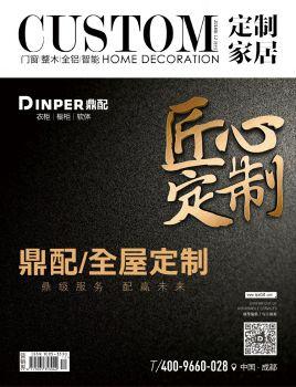 《中国定制家居》2018年12月刊 电子书制作软件