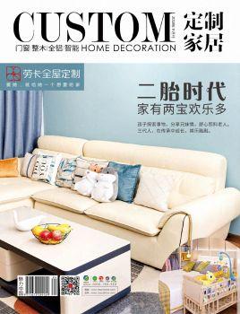《中国定制家居》2018年9月刊