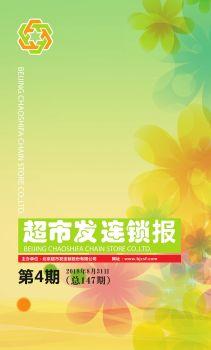 北京超市发连锁股份有限公司8月报电子画册