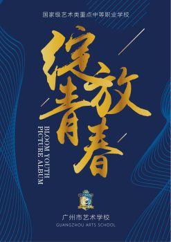 广州市艺术学校画册第4稿 电子书制作软件