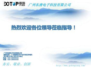 廣東東唐電子科技有限公司宣傳冊