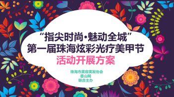 【指尖时尚·魅动全城】第一届珠海炫彩光疗美甲节活动开展方案-20180907电子杂志