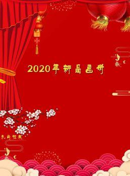 2020年新品畫冊 電子書制作平臺