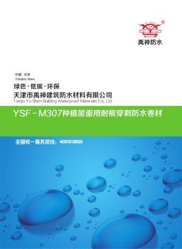 YSF-M307种植屋面用耐根穿刺防水卷材,电子书免费制作 免费阅读